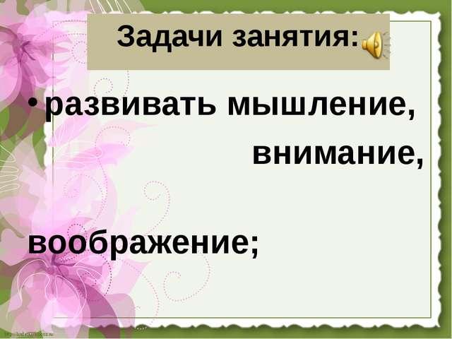 Задачи занятия: развивать мышление, внимание, воображение; http://linda6035.u...