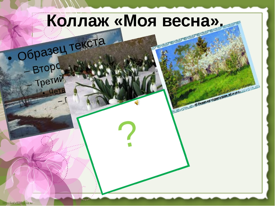 Коллаж «Моя весна». ? http://linda6035.ucoz.ru/