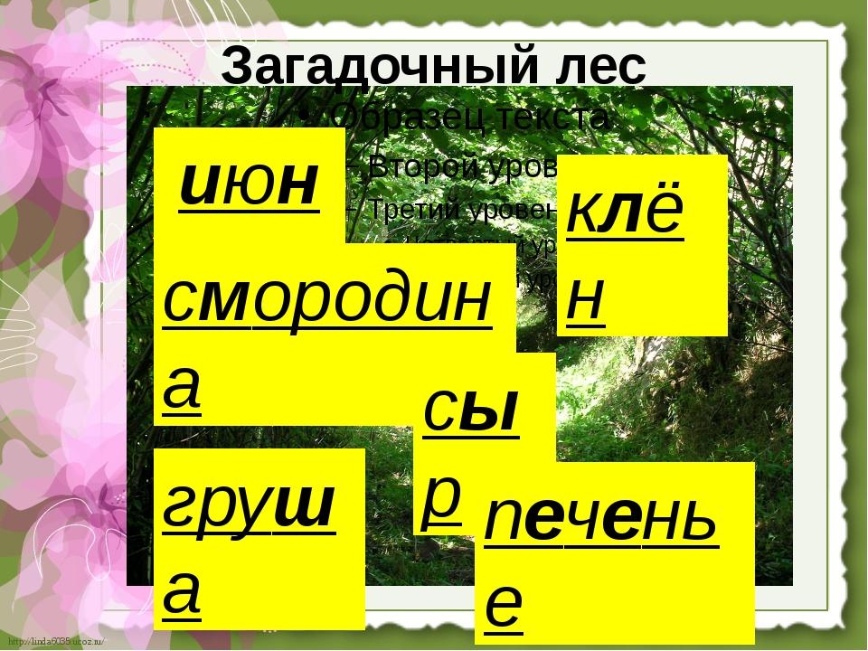 Загадочный лес июнь смородина груша сыр клён печенье http://linda6035.ucoz.ru/