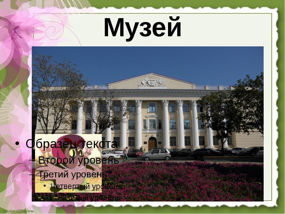 Музей http://linda6035.ucoz.ru/