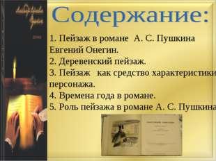 1. Пейзаж в романе А. С. Пушкина Евгений Онегин. 2. Деревенский пейзаж. 3. Пе