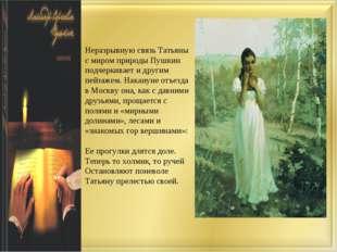 Неразрывную связь Татьяны с миром природы Пушкин подчеркивает и другим пейзаж