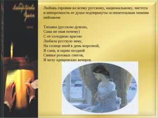 Любовь героини ко всему русскому, национальному, чистота и непорочность ее ду