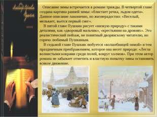 Описание зимы встречается в романе трижды. В четвертой главе создана картина