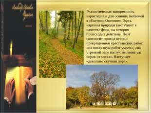 Реалистическая конкретность характерна и для осенних пейзажей в «Евгении Онег