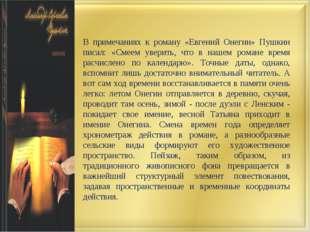 В примечаниях к роману «Евгений Онегин» Пушкин писал: «Смеем уверить, что в н