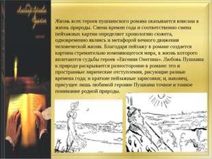 Жизнь всех героев пушкинского романа оказывается вписана в жизнь природы. Сме
