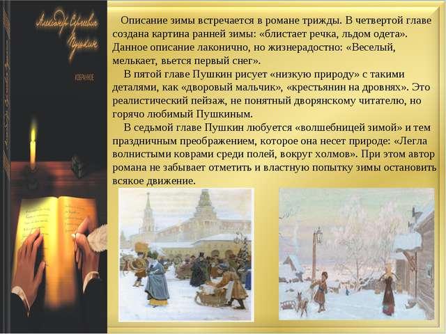 Описание зимы встречается в романе трижды. В четвертой главе создана картина...
