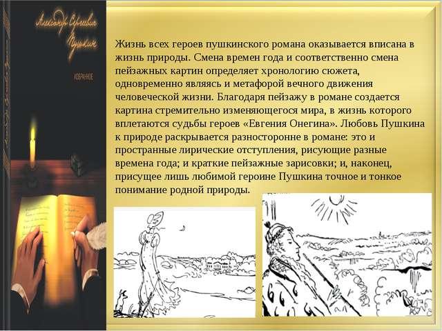 Жизнь всех героев пушкинского романа оказывается вписана в жизнь природы. Сме...