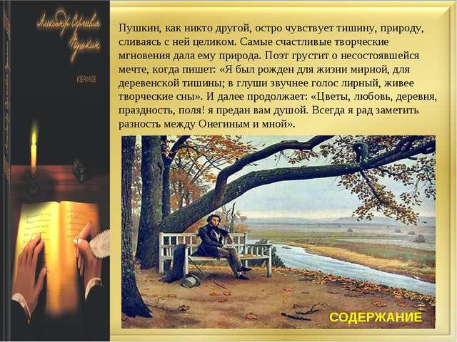 Пушкин, как никто другой, остро чувствует тишину, природу, сливаясь с ней цел...