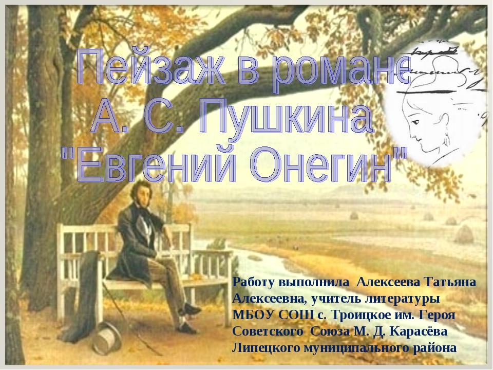 Работу выполнила Алексеева Татьяна Алексеевна, учитель литературы МБОУ СОШ с....