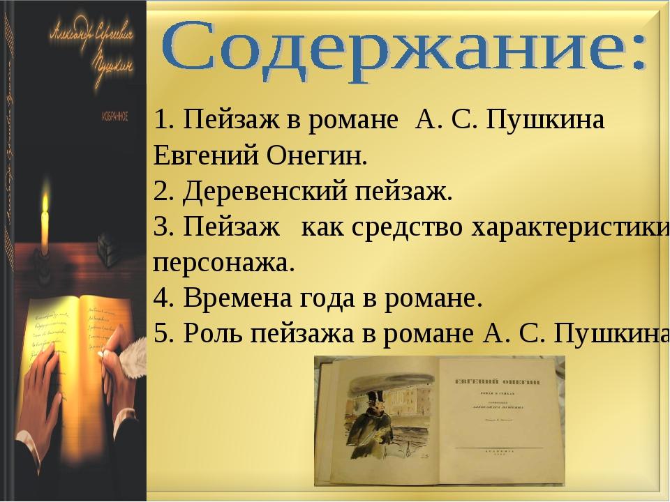 1. Пейзаж в романе А. С. Пушкина Евгений Онегин. 2. Деревенский пейзаж. 3. Пе...