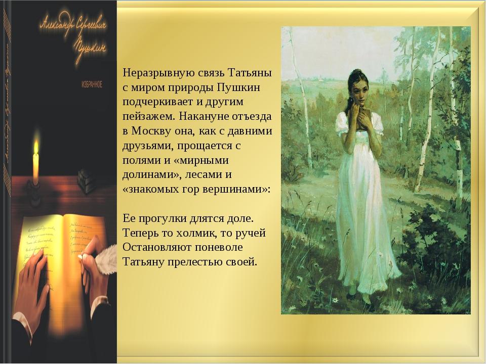 Неразрывную связь Татьяны с миром природы Пушкин подчеркивает и другим пейзаж...