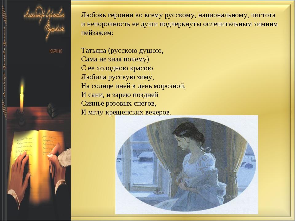 Любовь героини ко всему русскому, национальному, чистота и непорочность ее ду...
