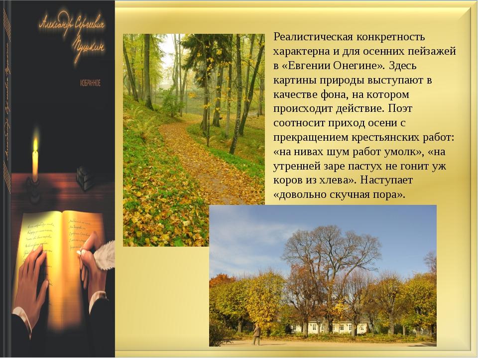 Реалистическая конкретность характерна и для осенних пейзажей в «Евгении Онег...