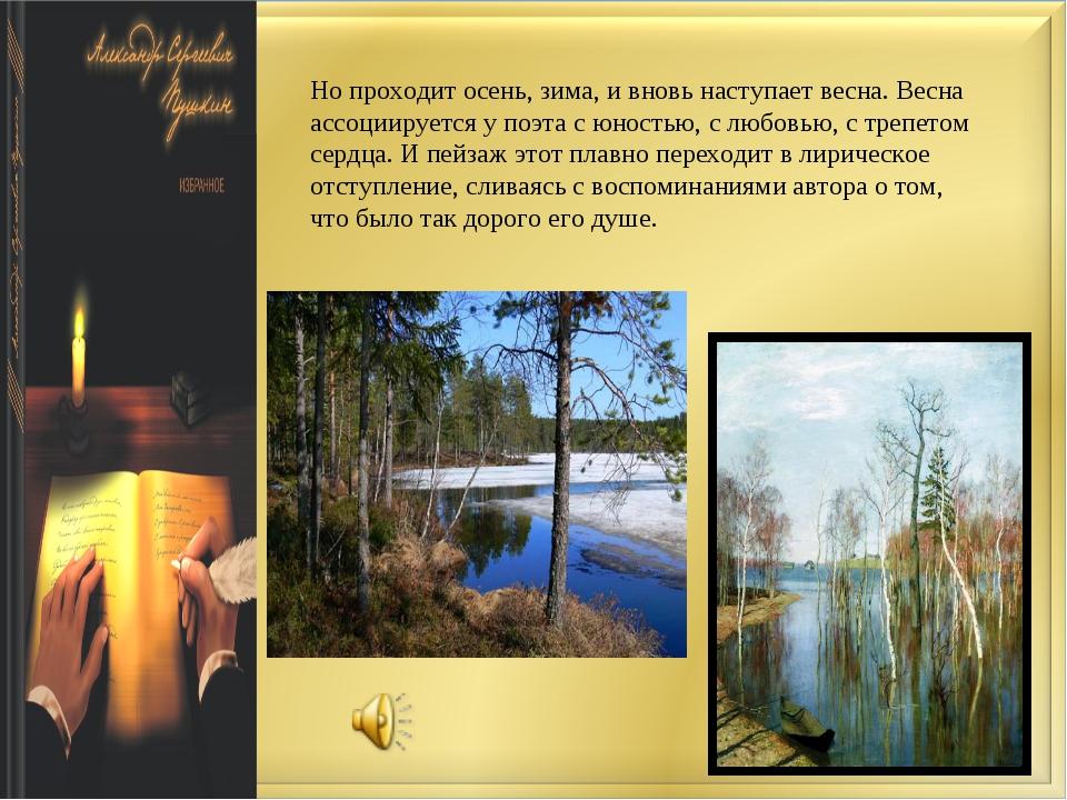 Но проходит осень, зима, и вновь наступает весна. Весна ассоциируется у поэта...