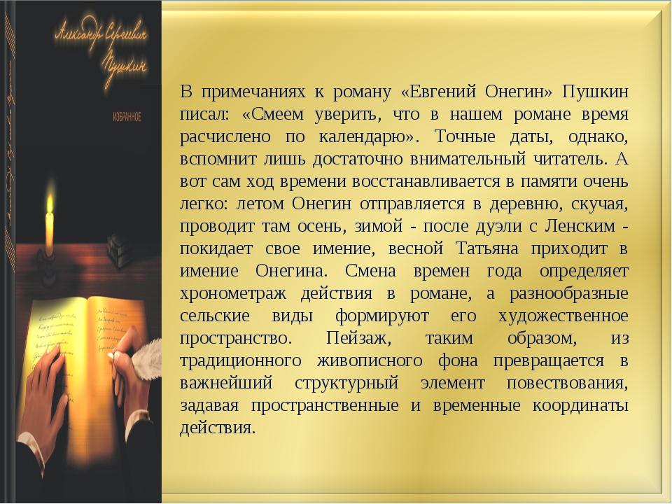 В примечаниях к роману «Евгений Онегин» Пушкин писал: «Смеем уверить, что в н...
