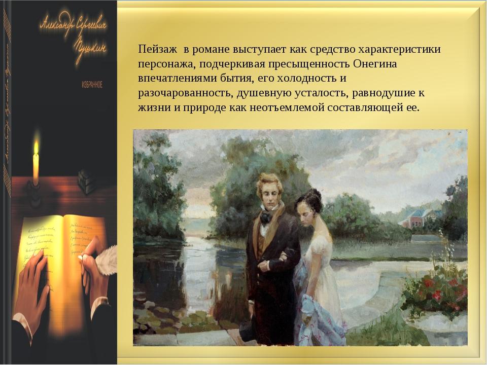 Пейзаж в романе выступает как средство характеристики персонажа, подчеркивая...