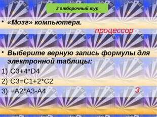 «Мозг» компьютера. процессор Выберите верную запись формулы для электронной т