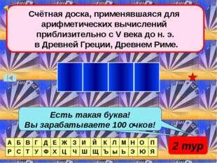 Игра со зрителями В приведенном предложении некоторые идущие подряд буквы нес