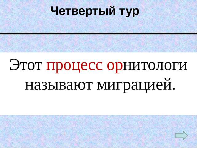 суперигра 8 7 6 5 4 1 2 4 5 6 7 2 3 Ц И П Р И Н Т Е Р К У Л Ь