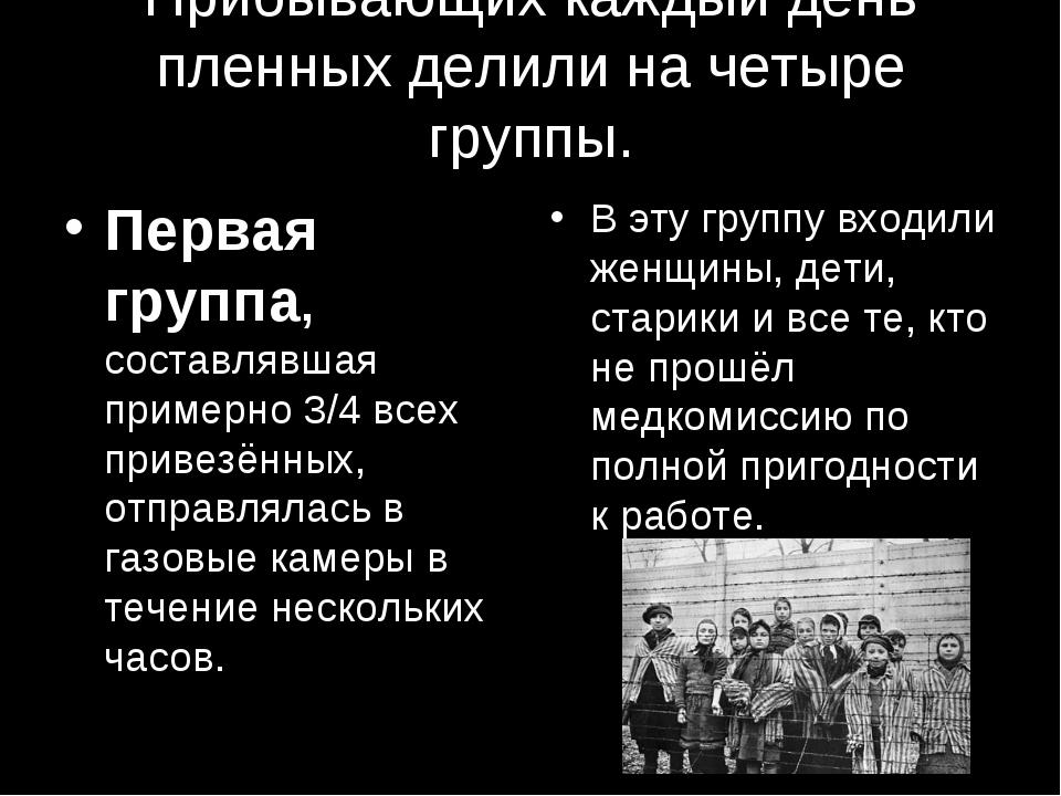 Прибывающих каждый день пленных делили на четыре группы. Первая группа, сост...