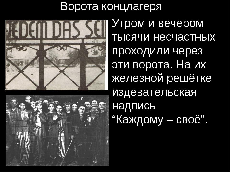 Ворота концлагеря Утром и вечером тысячи несчастных проходили через эти ворот...