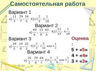 Самостоятельная работа Вариант 1 Вариант 2 Вариант 3 Вариант 4 Оценка: 5 + «5