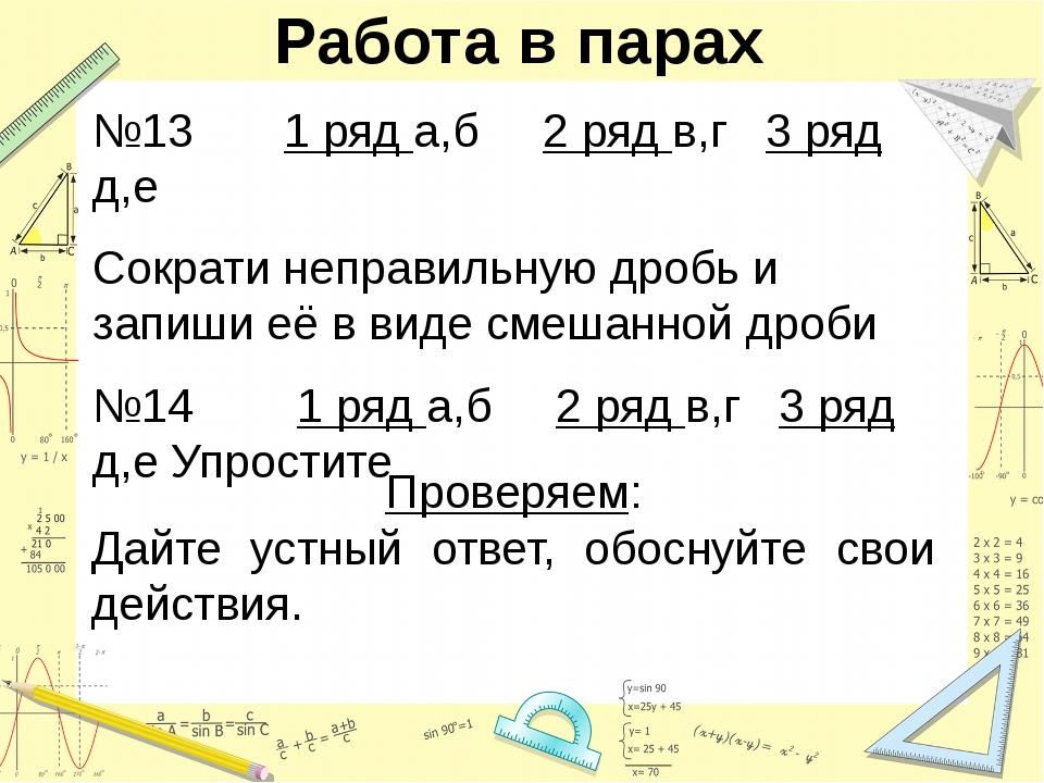 Работа в парах №13 1 ряд а,б 2 ряд в,г 3 ряд д,е Сократи неправильную дробь и...