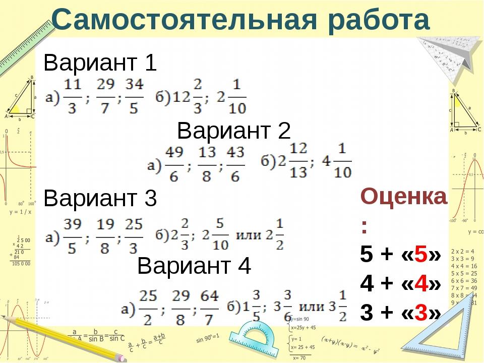 Самостоятельная работа Вариант 1 Вариант 2 Вариант 3 Вариант 4 Оценка: 5 + «5...