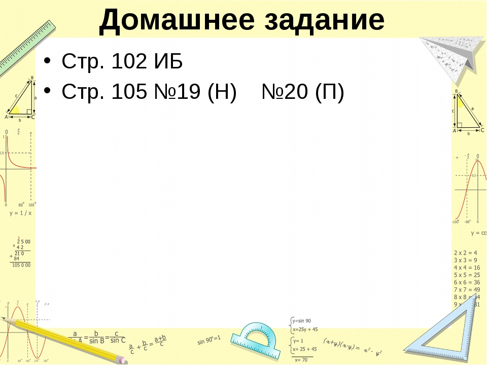 Домашнее задание Стр. 102 ИБ Стр. 105 №19 (Н) №20 (П)