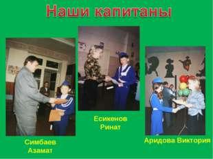 Симбаев Азамат Есикенов Ринат Аридова Виктория
