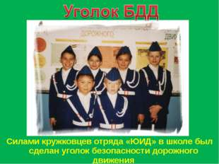 Силами кружковцев отряда «ЮИД» в школе был сделан уголок безопасности дорожно