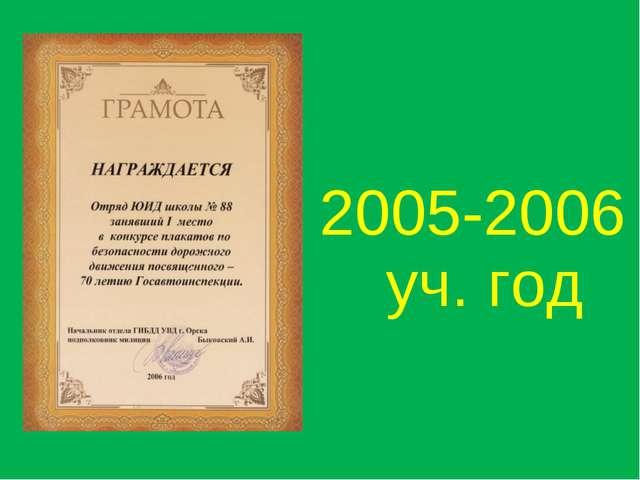 2005-2006 уч. год