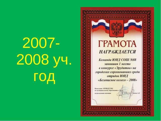 2007-2008 уч. год