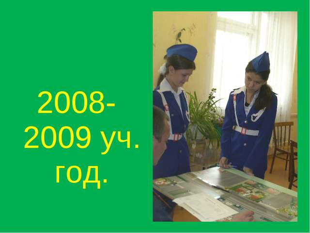 2008-2009 уч. год.
