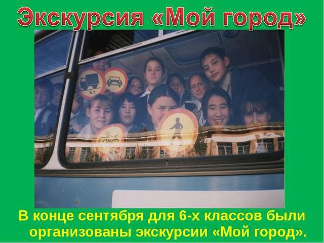 В конце сентября для 6-х классов были организованы экскурсии «Мой город».