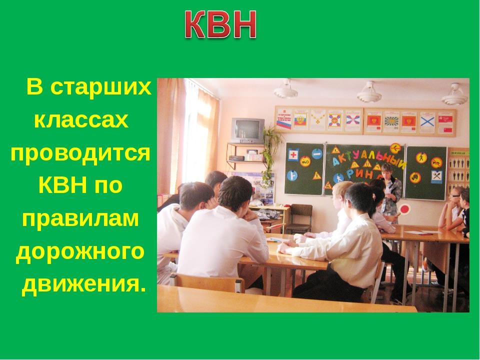 В старших классах проводится КВН по правилам дорожного движения.