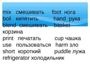 mix смешивать foot нога boil кипятить hand рука blend смешивать basket корзин