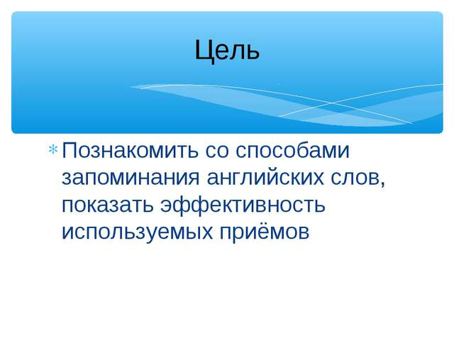 Познакомить со способами запоминания английских слов, показать эффективность...