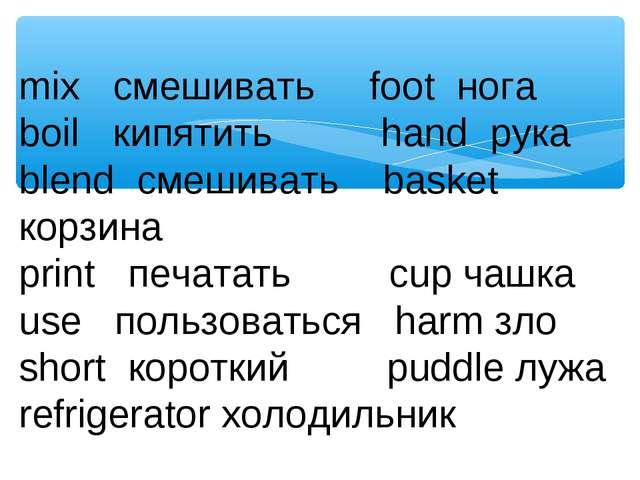 mix смешивать foot нога boil кипятить hand рука blend смешивать basket корзин...