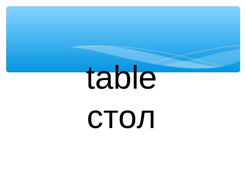 table стол