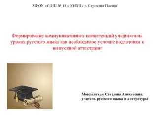 Формирование коммуникативных компетенций учащихся на уроках русского языка ка