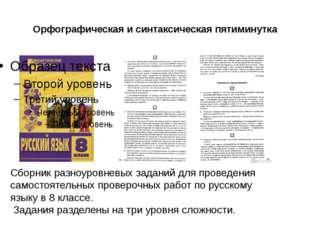 Орфографическая и синтаксическая пятиминутка Сборник разноуровневых заданий д