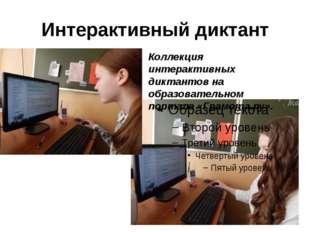 Интерактивный диктант Коллекция интерактивных диктантов на образовательном по