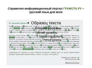 Справочно-информационный портал ГРАМОТА.РУ – русский язык для всех