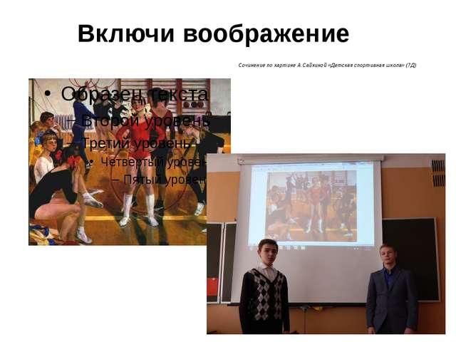 Сочинение по картине А.Сайкиной «Детская спортивная школа» (7Д) Включи вообр...
