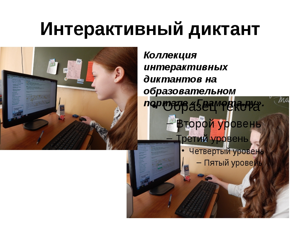 Интерактивный диктант Коллекция интерактивных диктантов на образовательном по...