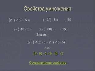 Свойства умножения (2  ( -16))  5 = ( - 32)  5 = - 160 2  ( -16  5) = 2