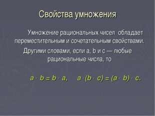 Свойства умножения  Умножение рациональных чисел обладает переместите